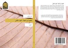 Bookcover of المغيرة بن شعبة - الجزء الثانى