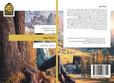 Bookcover of ماريانا بينيدا