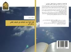 Bookcover of فقه الأهلة عند الاختلاف في التوقيت الفلكي والجغرافي