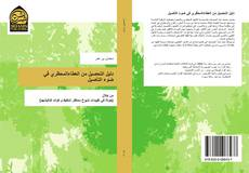 Bookcover of دليل التحصيل من العطاءالمحظري في ضوء التأصيل