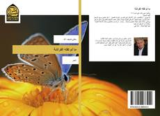 Bookcover of ما لم تقله الفراشة