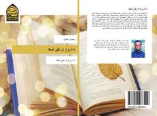Bookcover of ما أروع أن أبقى أحبك