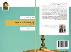 فقه الوسائل والذرائع في الشريعة الإسلامية的封面