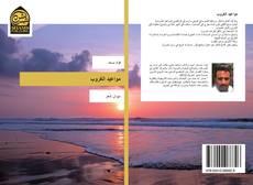 Bookcover of مواعيد الغروب