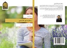 Bookcover of رسائل ما بين غزة ودبي