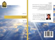 Bookcover of المخدوعة