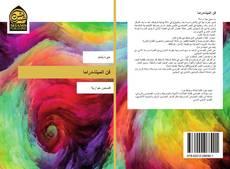 Bookcover of فن الميتا-دراما