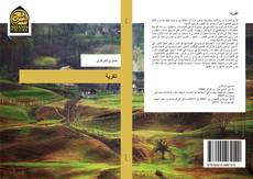 Bookcover of القرية