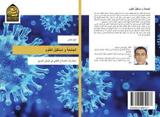Bookcover of الجَائِحَةُ و مُسْتَقبَلُ العُلُومِ
