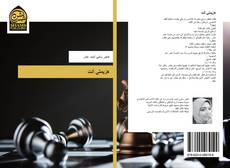 Bookcover of هزيمتي أنت