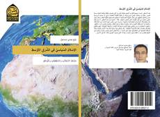 Bookcover of الإسْلامُ السِّيَاسِيُّ فِي الشَّرْقِ الأوْسَطِ