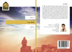 Bookcover of ستمطر يوما
