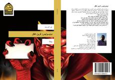 Bookcover of ديايـــوليس: قرين الظل