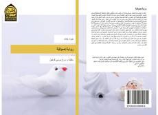 Portada del libro de رواية صوفيّة