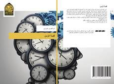 Copertina di قصة الزمن