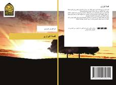 Capa do livro de قصة البراري