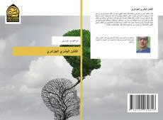 Copertina di الكائن البشري الجزائري