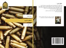 Capa do livro de الانتقام الأسود