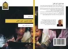Copertina di حكايات للجميع - الجزء الثاني