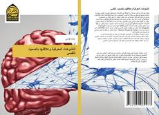Capa do livro de التشوهات المعرفية وعلاقتها بالصمود النفسي