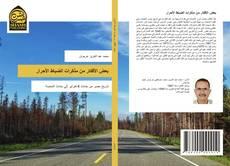 Capa do livro de بعض الأفكار من مذكرات الضباط الأحرار