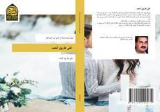 Capa do livro de على طريق الحب