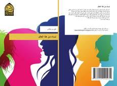 Capa do livro de نساء من هذا العالم