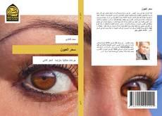 Buchcover von سحر العيون