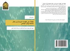 Copertina di اطلالة على تعقيدات السياسة,من خلال الناشط ابوبكر الجامعي