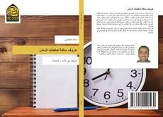 Buchcover von حروف ساكنة صفحات الزمان