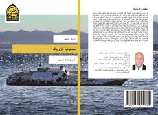 Buchcover von سمفونية الزودياك