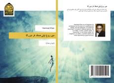 Buchcover von ﻣﯿﮟ روح اﭘﻨﯽ ﺻﺪقہ ﮐﺮ دوں ﮔﺎ