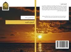 Buchcover von شروق وغروب