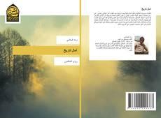 Buchcover von آمال تاريخ