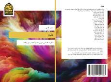Buchcover von هذيان
