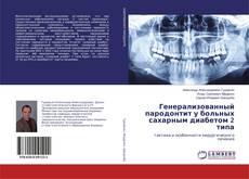 Обложка Генерализованный пародонтит у больных сахарным диабетом 2 типа