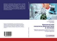 Хронические гепатиты:диагностика и лечение kitap kapağı