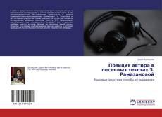 Borítókép a  Позиция автора в песенных текстах З. Рамазановой - hoz