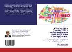"""Bookcover of Оптимизация размещения инновационной аптечной сети """"Универфарма"""""""