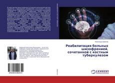 Обложка Реабилитация больных шизофренией, сочетанной с костным туберкулезом