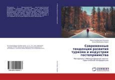 Buchcover von Современные тенденции развития туризма и индустрии гостеприимства