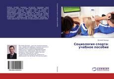 Couverture de Социология спорта: учебное пособие
