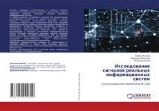 Bookcover of Исследование сигналов реальных информационных систем