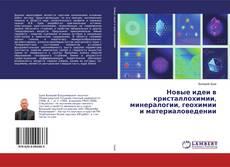Bookcover of Новые идеи в кристаллохимии, минералогии, геохимии и материаловедении