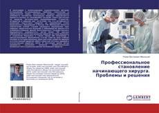 Buchcover von Профессиональное становление начинающего хирурга. Проблемы и решения