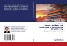 Copertina di Китай: от Цинской монархии к рыночному социализму