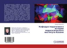 Bookcover of Кафедра педагогики в истории педагогического института Казани