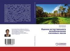 Portada del libro de Оценка естественного возобновления сосновых лесов