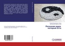Bookcover of Познание мира, который Есть