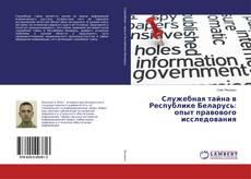 Bookcover of Служебная тайна в Республике Беларусь: опыт правового исследования
